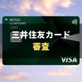 三井住友カードナンバーレス(NL)の審査やメリットについて徹底解説