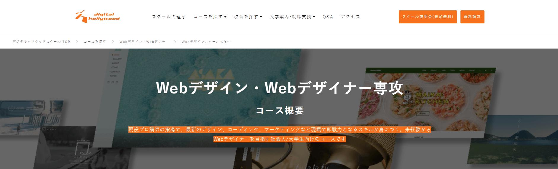 webデザイン_スクール_転職サポートが強い_デジタルハリウッドstudio