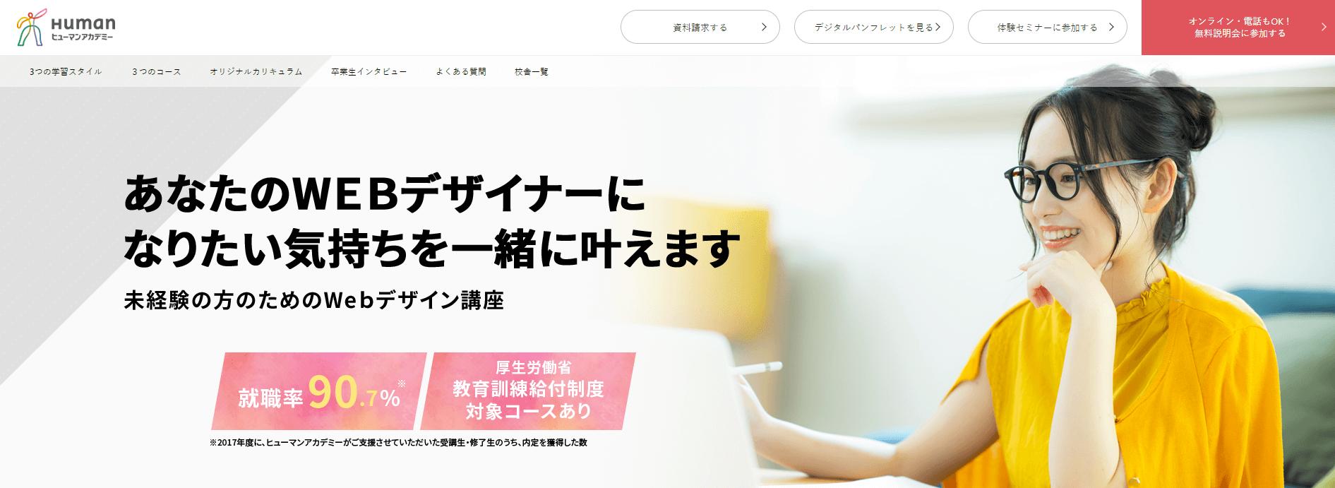 webデザイン_スクール_転職サポートが強い_ヒューマンアカデミー