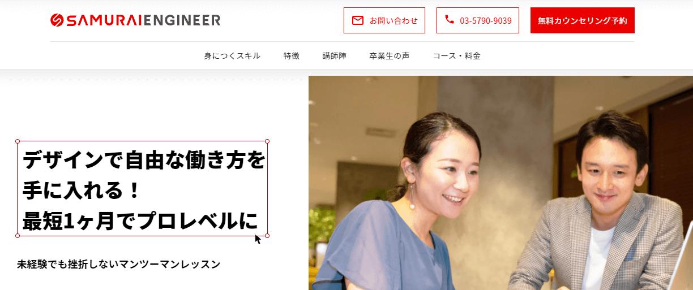 webデザイン_スクール_副業やフリーランスにおすすめ_侍エンジニア塾