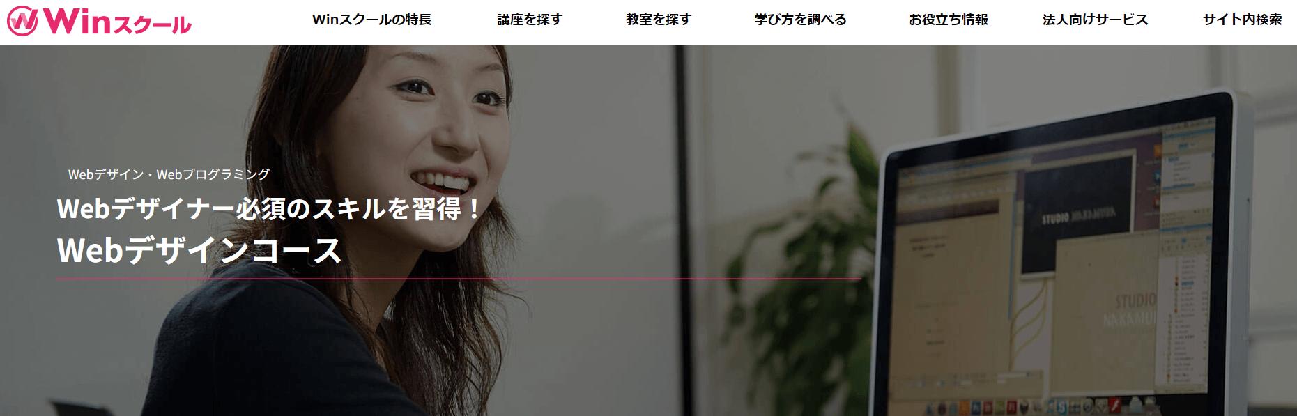 webデザイン_スクール_社会人におすすめ_winスクール